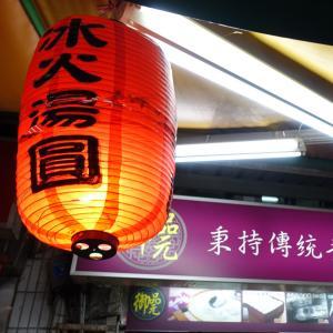 台湾一人旅⑤ 臨江街夜市の相席かき氷