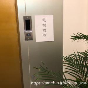 台湾一人旅⑨ 壊れたエレベーター、台北またね。
