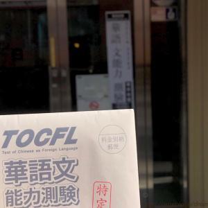 TOCFL(台湾中国語の試験)受けました。