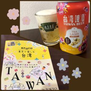 台湾ビール紅茶ラガーとaruco「東京で楽しむ台湾」❁❀