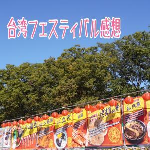 台湾フェスティバル@上野!出店台湾グルメ。