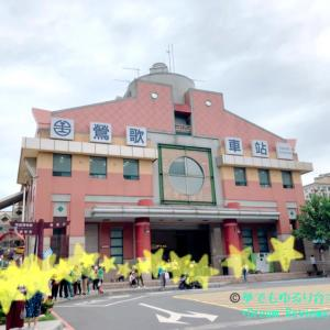 鶯歌: 駅から鶯歌陶瓷老街への行き方。