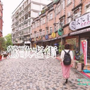 台湾、陶器の街を歩いて。