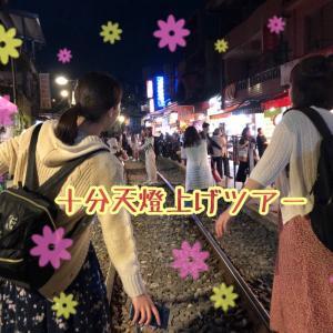 夜の十分天燈上げ+寧夏(ニンシャー)夜市散策ツアーに参加。