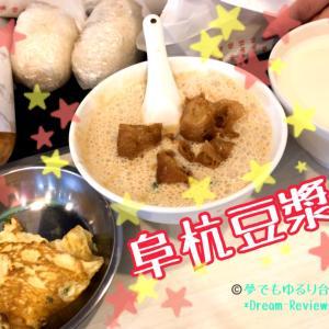 台湾朝ごはんの定番、阜杭豆漿へ!