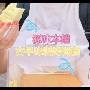 淡水:並んでも食べたい台湾ふわふわカステラ!