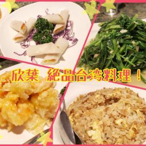 【再訪】絶品台湾料理、欣葉の感動再び!カラスミも。