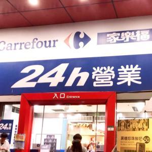 【家楽福】24hスーパーで地元の人におすすめされた台湾茶。