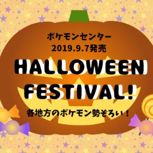 ポケモンセンター2019.9.7発売グッズ紹介!(Halloween Festival!)今年もこの季節が来ました
