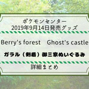ポケモンセンター2019.9.14発売グッズまとめ(Berry's forest、Ghost's castle、ガラル御三家ぬいぐるみ)