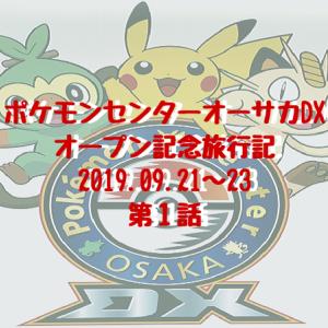 ポケモンセンターオーサカDX旅行記① 関空ストアから大阪へ