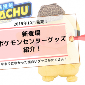 【バトル好き必見!】ポケモンセンター2019年10月発売商品まとめ!