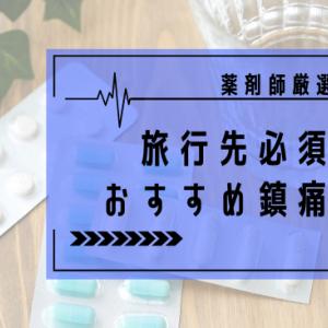 【薬剤師解説】旅行先で必須の薬(解熱鎮痛剤(痛み止め))オススメ3製品を教えます!