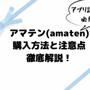 【課金者必見】アマテン(amaten)でのiTunesカード購入方法と注意点について(アプリゲームでのガチャ課金者必見)
