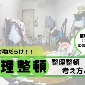 整理整頓のコツは捨てること!部屋の片付け、収納で重要なことは?