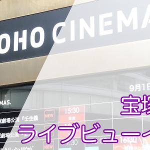 【宝塚歌劇】魅力満載のライブビューイング チケットの取り方やメリットとデメリットを解説!