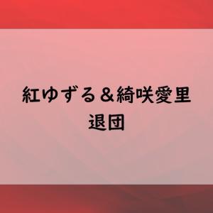 紅ゆずる&綺咲愛里退団 -純粋な星組スタ- 宝塚歌劇ファンにとって続く悲しいニュース