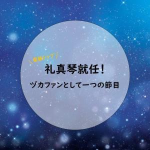 【泣いた】礼真琴&舞空瞳の次期トップ決定!まこっちゃん就任に宝塚歌劇ファンとして一つの節目を感じた
