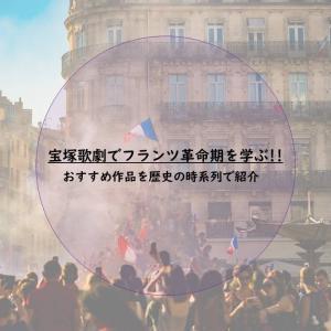 宝塚歌劇でフランツ革命期を学ぶ!! おすすめ作品を歴史の時系列で紹介