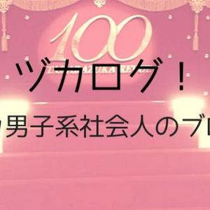 【平成31年度】宝塚音楽学校、2019年の入学試験 今年の合格者や倍率情報を追う【107期生】