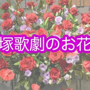 【宝塚歌劇】お花代って?渡し方やいくら渡すか相場などを解説