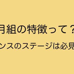 【宝塚歌劇】月組の特徴って?歴史や人気作品・出身OG女優などを解説