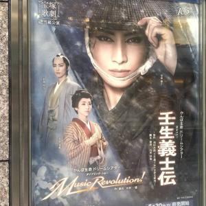 当日券!雪組公演 『壬生義士伝/Music Revolution!』チケットを買うには何時に並べばいいの?【東京宝塚劇場】