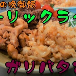 【動画のレシピ・作り方】ガーリックライスとガリバタ肉