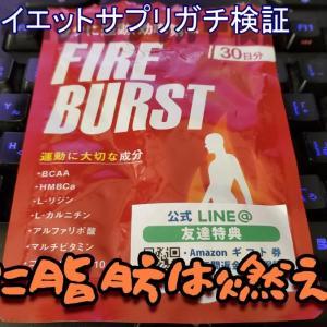 【1ヶ月1000円】燃焼系サプリ FIRE BURSTをレビュー