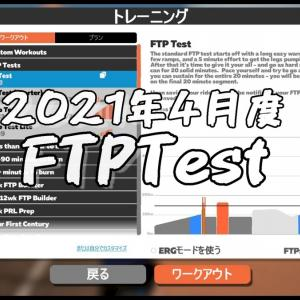 2021年4月度 FTPテスト/テスト後、ワークアウトの要求がかみ合わなかったらどうする…?