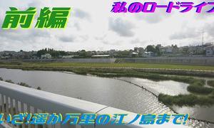 【私のロードライフ】いざ!遥か万里の江ノ島まで! 前編