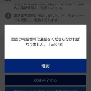 【システム障害発生】東京オリンピックチケット申し込み開始