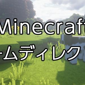 Minecraftのゲームディレクトリの位置や変更方法