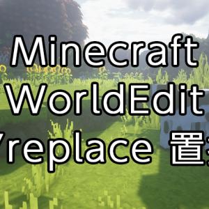【Minecraft】WorldEditの使い方:選択範囲内の指定のブロックを置換