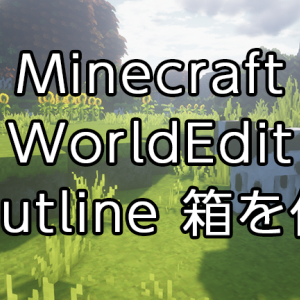 【Minecraft】WorldEditの使い方:選択範囲を基準にブロックで箱を作る「outline」