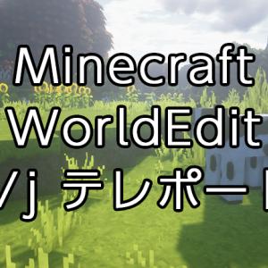 【Minecraft】WorldEditの使い方:選択したブロックにワープする「jumpto」