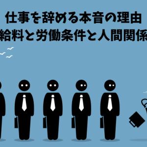 仕事を辞める本音の理由|給料と労働条件と人間関係|最優先はどれ?