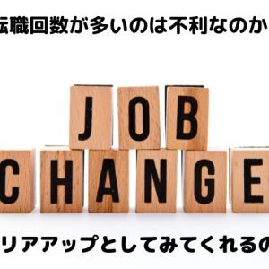 転職回数が多いのは不利なのか|キャリアアップとしてみてくれるのか