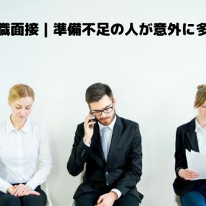 転職面接|準備不足の人が意外に多い|会社社長が解説します