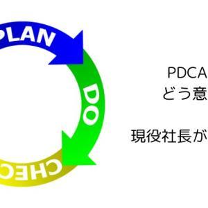 PDCAを回すって、どう意味なのか?|現役社長が解説します。