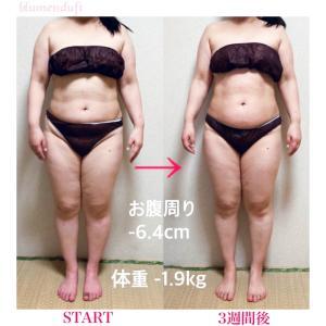 3週間で -1.8kg お腹周り-6.4cm!つらくないダイエット法!