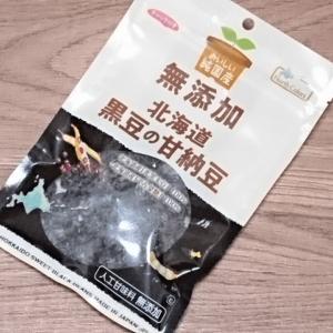 身体にいいおやつ★ノースカラーズの「北海道 黒豆の甘納豆」を食べてみたのでレビュー。