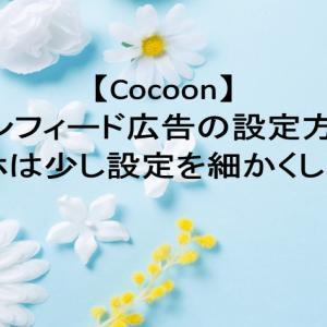 【Cocoon】インフィード広告の設定方法。スマホは少し設定を細かくしよう!