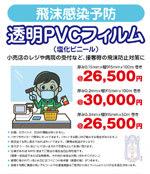 透明PVCフィルム