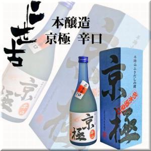 二世古(にせこ) 名水京極 本醸造 辛口【二世古酒造】
