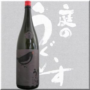 庭のうぐいす(にわのうぐいす)純米大吟醸 くろうぐ【山口酒造場】
