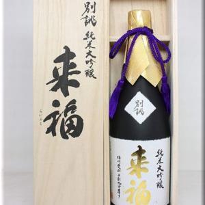 来福(らいふく)純米大吟醸 別誂 播州愛山 二割九分磨き【来福酒造】