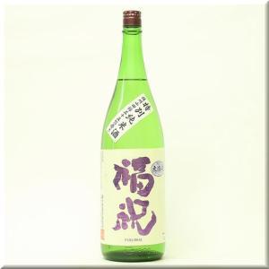 福祝(ふくいわい)特別純米 山田錦55【藤平酒造】
