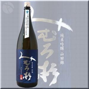 みむろ杉(みむろすぎ)純米吟醸 山田錦 火入れ【今西酒造】