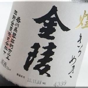 煌金陵(きらめききんりょう)純米大吟醸酒【西野金陵】